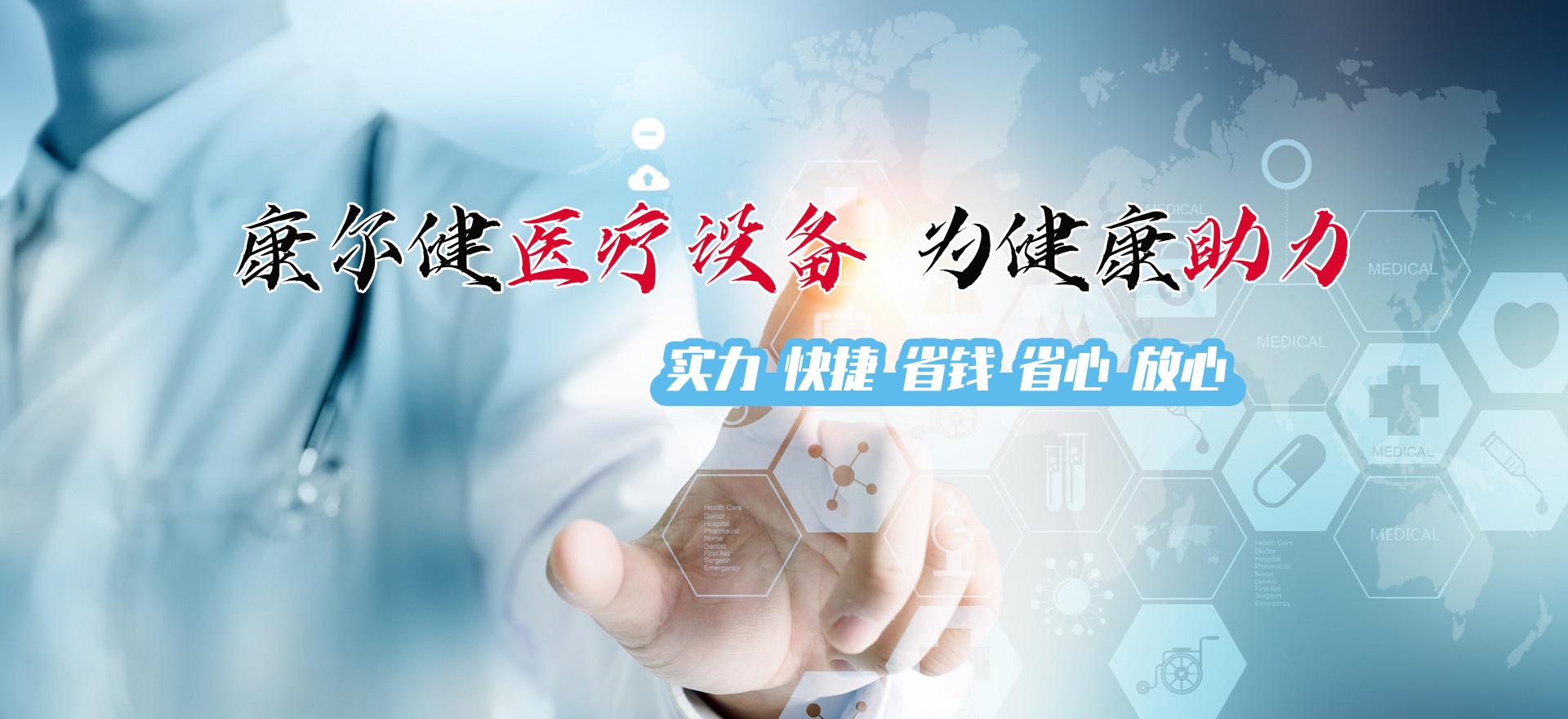 山东曲阜康尔健医疗科技有限公司