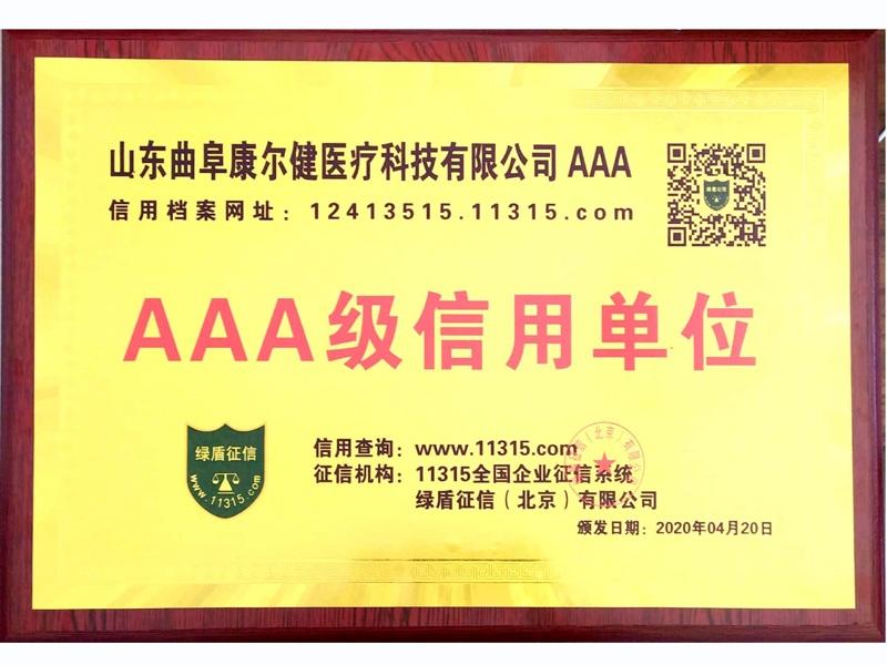 AAA信用单位